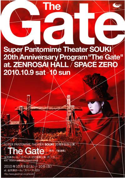 Gate1A.jpg